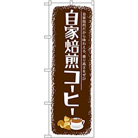 のぼり旗 自家焙煎コーヒー (SNB-1105)