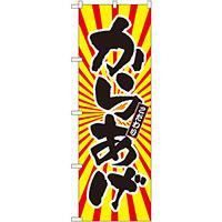 のぼり旗 からあげ 日の出柄 (SNB-1110)