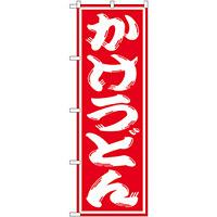 のぼり旗 かけうどん (SNB-1119)