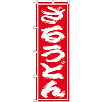 のぼり旗 ざるうどん 赤地/白文字 (SNB-1122)