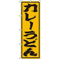 のぼり旗 カレーうどん 黄 (SNB-1126)