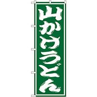 のぼり旗 山かけうどん グリーン (SNB-1131)