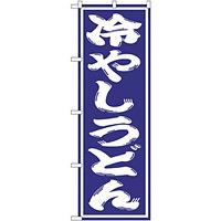 のぼり旗 冷やしうどん (SNB-1134)