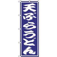 のぼり旗 天ぷらうどん 紫(SNB-1135)
