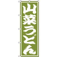 のぼり旗 山菜うどん (SNB-1139)