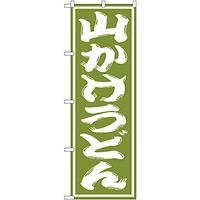 のぼり旗 山かけうどん オリーブ (SNB-1140)