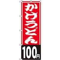 のぼり旗 かけうどん100円 (SNB-1141)