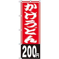 のぼり旗 かけうどん200円 (SNB-1143)