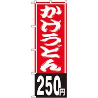 のぼり旗 かけうどん250円 (SNB-1144)