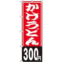 のぼり旗 かけうどん300円 (SNB-1145)