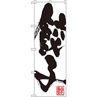 のぼり旗 餃子 (SNB-1147)