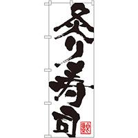 のぼり旗 炙り寿司 (SNB-1153)