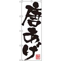 のぼり旗 唐あげ (SNB-1156)