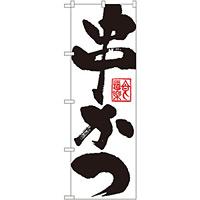 のぼり旗 串かつ 白地 (SNB-1157)