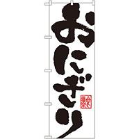 のぼり旗 おにぎり 白地/黒文字 (SNB-1163)