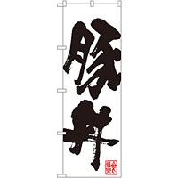 のぼり旗 豚丼 白地 黒文字 (SNB-1165)