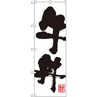 のぼり旗 牛丼 白地/筆文字 (SNB-1166)