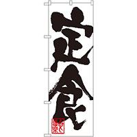 のぼり旗 定食 白地 黒文字(SNB-1169)