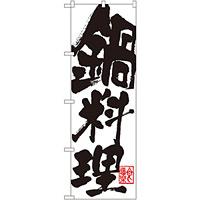 のぼり旗 鍋料理 (SNB-1171)