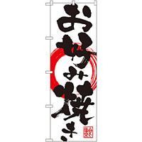 のぼり旗 お好み焼き (SNB-1176)