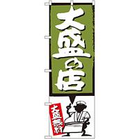 のぼり旗 大盛の店 緑 (SNB-1187)
