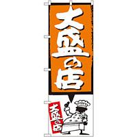 のぼり旗 大盛の店 オレンジ (SNB-1189)