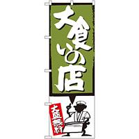 のぼり旗 大食いの店 緑 (SNB-1190)