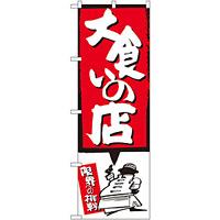のぼり旗 大食いの店 赤 (SNB-1191)