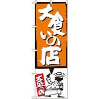のぼり旗 大食いの店 オレンジ (SNB-1192)