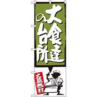 のぼり旗 大食達の台所 緑 (SNB-1193)