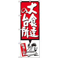 のぼり旗 大食達の台所 赤 (SNB-1194)