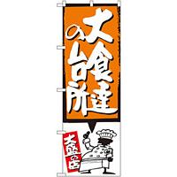 のぼり旗 大食達の台所 オレンジ (SNB-1195)