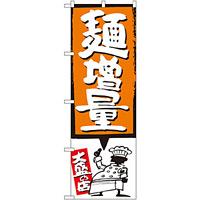 のぼり旗 麺増量 オレンジ (SNB-1207)