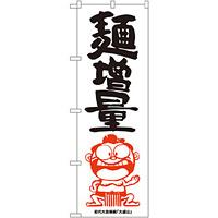 のぼり旗 麺増量 横綱イラスト (SNB-1218)