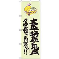 のぼり旗 大盛 ・特盛 ・鬼盛 各種ご用意!! 蛇柄 (SNB-1221)