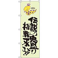 のぼり旗 伝説の鬼盛り挑戦求む!! 蛇柄 (SNB-1224)