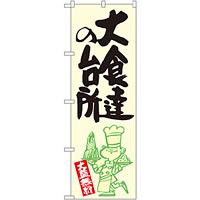 のぼり旗 大食達の台所 黄地 (SNB-1227)