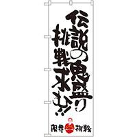 のぼり旗 伝説の鬼盛り挑戦求む 限界挑戦 (SNB-1247)