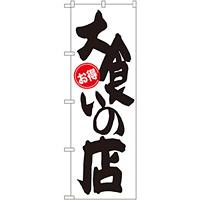 のぼり旗 大食いの店 お得 (SNB-1257)