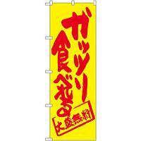 のぼり旗 ガッツリ食べれる 黄地 (SNB-1262)