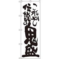 のぼり旗 これぞ伝説の鬼盛 (SNB-1263)