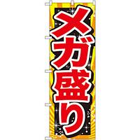 のぼり旗 メガ盛り 赤字 (SNB-1279)