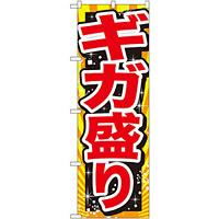 のぼり旗 ギガ盛り 赤字 (SNB-1280)