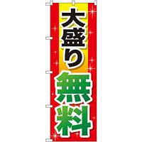 のぼり旗 大盛り無料 赤+黄字 (SNB-1281)