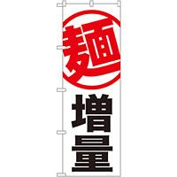 のぼり旗 麺 増量 白地 (SNB-1284)