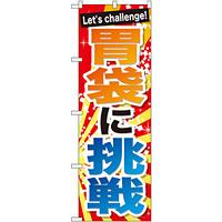 のぼり旗 胃袋に挑戦 (SNB-1287)