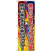 のぼり旗 絶対に食べられない量×絶対に食べきる (SNB-1288)