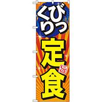 のぼり旗 びっくり定食 旨 (SNB-1292)
