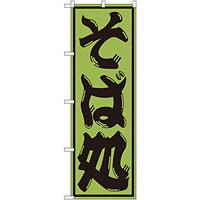 のぼり旗 そば処 (SNB-1294)