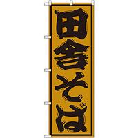 のぼり旗 田舎そば 辛子色(SNB-1302)
